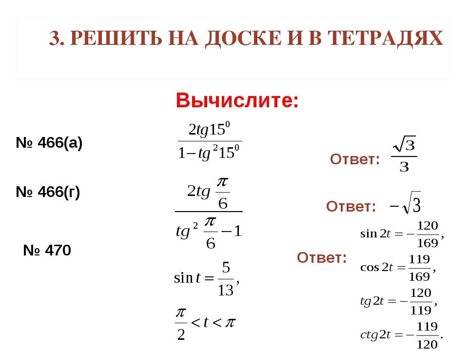 3. РЕШИТЬ НА ДОСКЕ И В ТЕТРАДЯХ Вычислите: № 466(а) Ответ: № 466(г) Ответ: №...