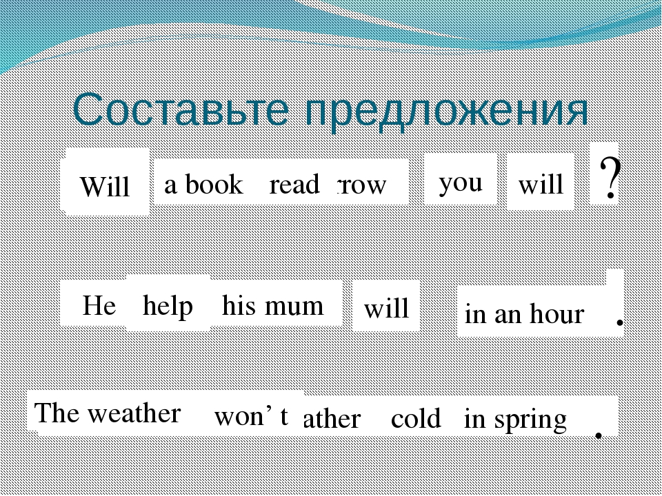 Составьте предложения Read a book tomorrow you will read Will ? he help his m...
