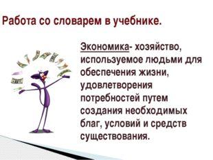 Экономика- хозяйство, используемое людьми для обеспечения жизни, удовлетворен