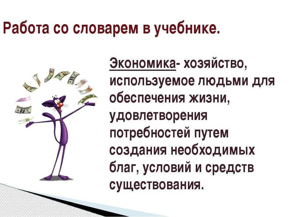 Экономика- хозяйство, используемое людьми для обеспечения жизни, удовлетворен...