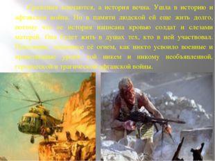 Сражения кончаются, а история вечна. Ушла в историю и афганская война. Но в