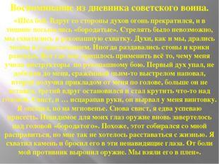 Воспоминание из дневника советского воина. «Шёл бой. Вдруг со стороны духов