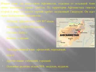 Южная Азия, где расположен Афганистан, отделена от остальной Азии цепью масс