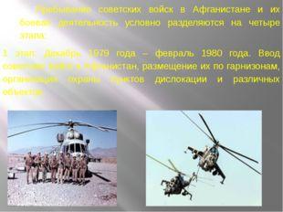 Пребывание советских войск в Афганистане и их боевая деятельность условно ра
