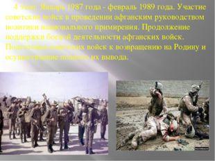 4 этап: Январь 1987 года - февраль 1989 года. Участие советских войск в пров