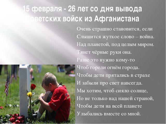 15 февраля - 26 лет со дня вывода Советских войск из Афганистана Очень страшн...