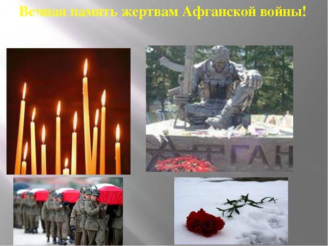 Вечная память жертвам Афганской войны!