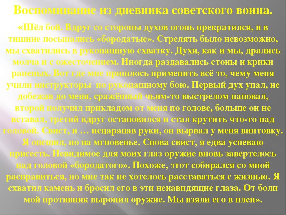 Воспоминание из дневника советского воина. «Шёл бой. Вдруг со стороны духов...