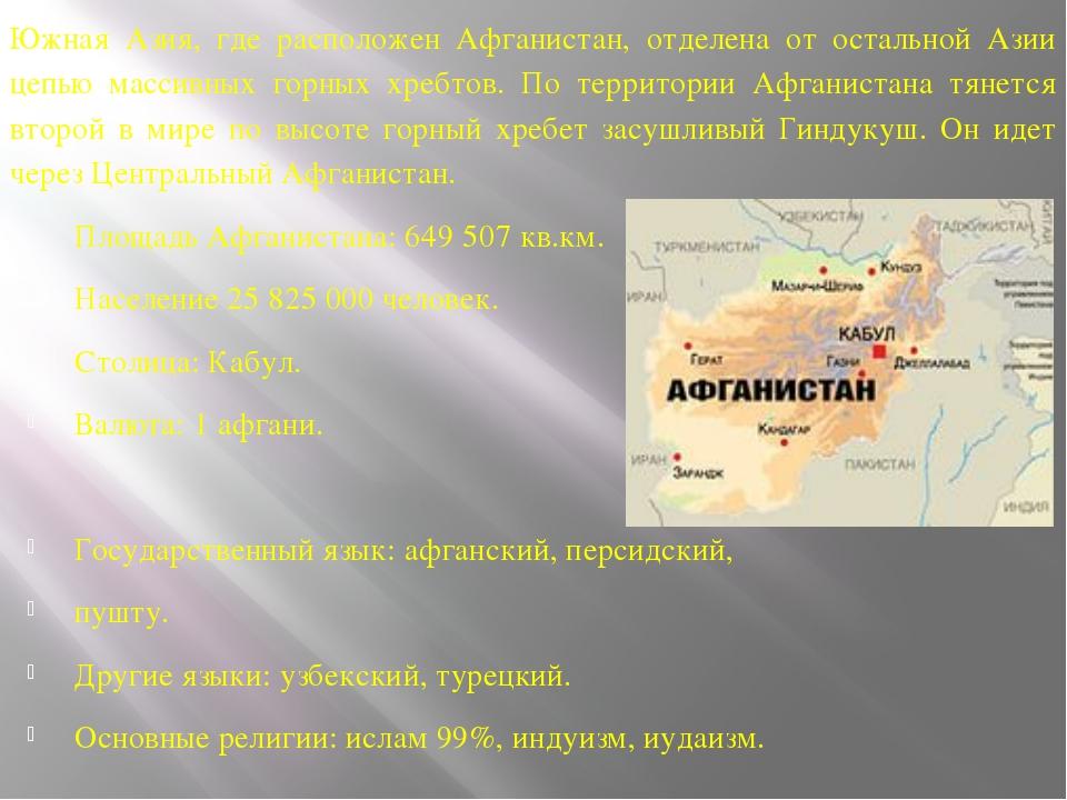 Южная Азия, где расположен Афганистан, отделена от остальной Азии цепью масс...