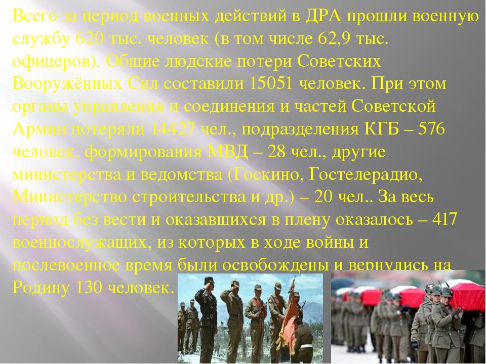 Всего за период военных действий в ДРА прошли военную службу 620 тыс. челове...
