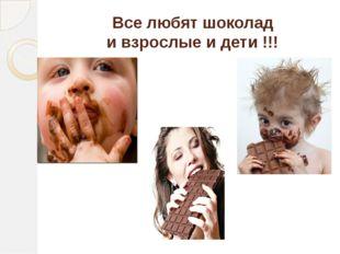 Все любят шоколад и взрослые и дети !!!