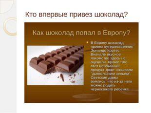 Кто впервые привез шоколад?