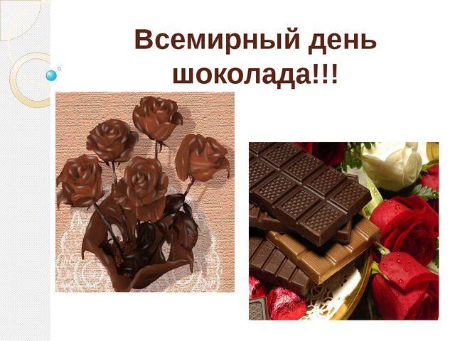 Всемирный день шоколада!!!