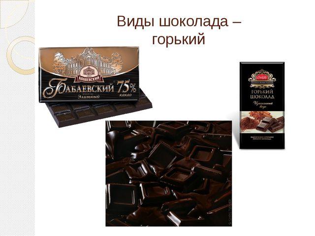 Виды шоколада – горький