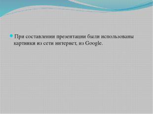 При составлении презентации были использованы картинки из сети интернет, из