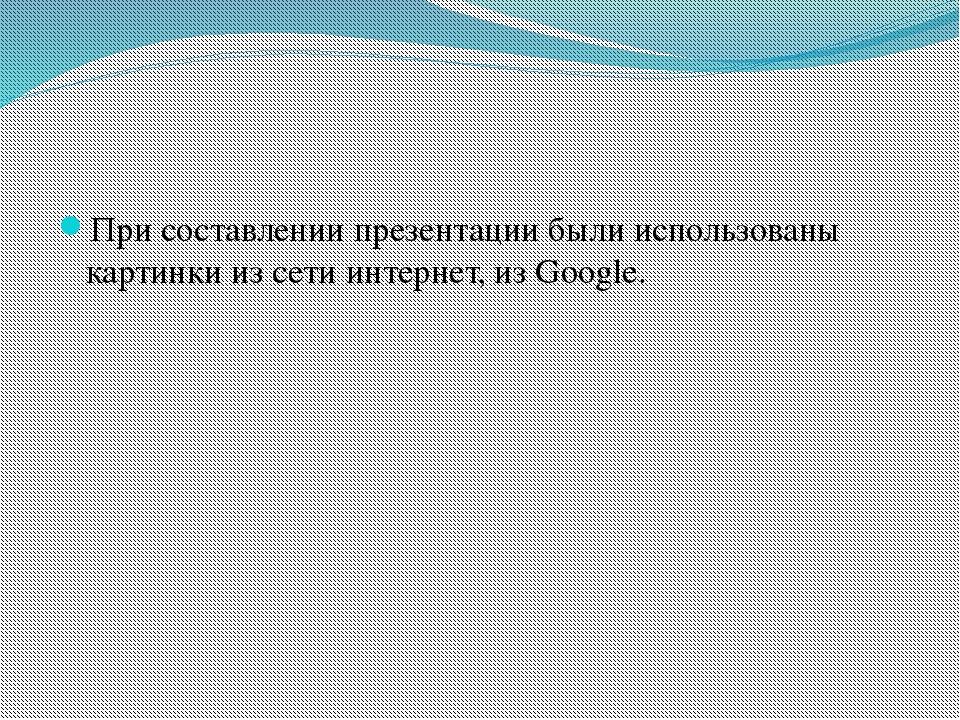 При составлении презентации были использованы картинки из сети интернет, из...