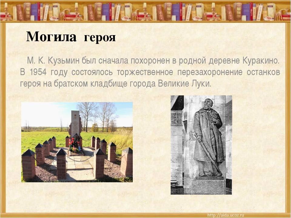 Могила героя М.К.Кузьмин был сначала похоронен в родной деревне Куракино. В...