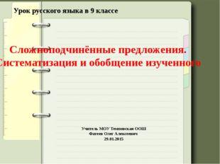 Сложноподчинённые предложения. Систематизация и обобщение изученного Урок ру