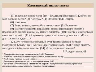 Комплексныйанализ текста (1)Так кем же онвсё-такибыл - Владимир Высоцкий? (2