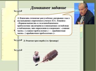 Домашнее задание 1) Написать сочинение-рассуждение, раскрывая смысл высказыв