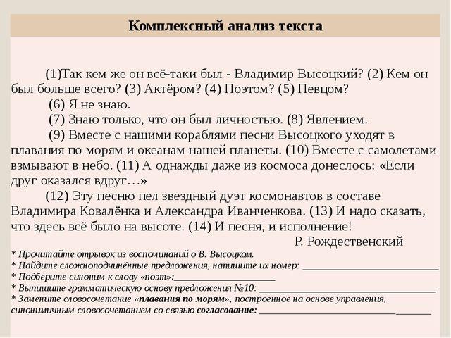 Комплексныйанализ текста (1)Так кем же онвсё-такибыл - Владимир Высоцкий? (2...
