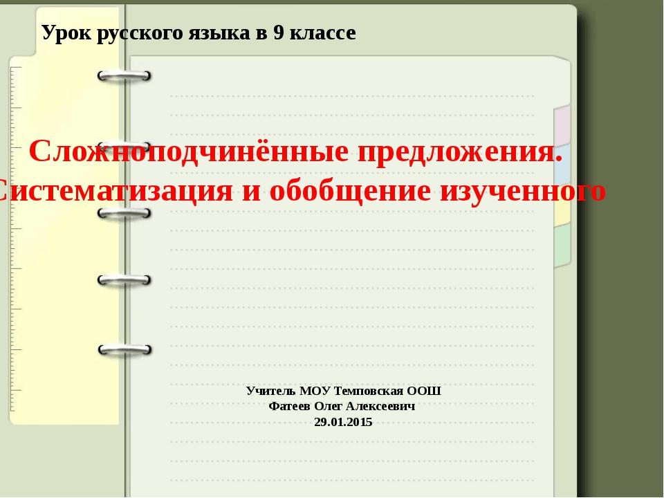 Сложноподчинённые предложения. Систематизация и обобщение изученного Урок ру...