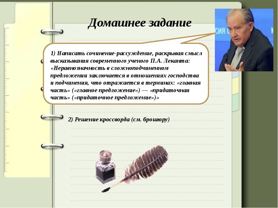 Домашнее задание 1) Написать сочинение-рассуждение, раскрывая смысл высказыв...