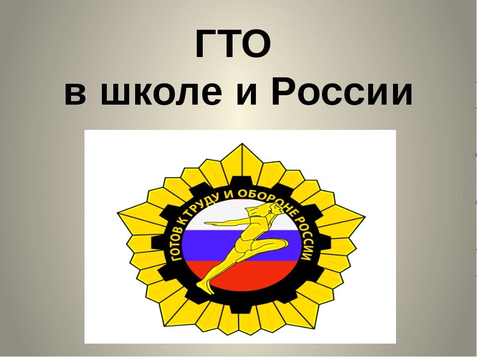 ГТО в школе и России