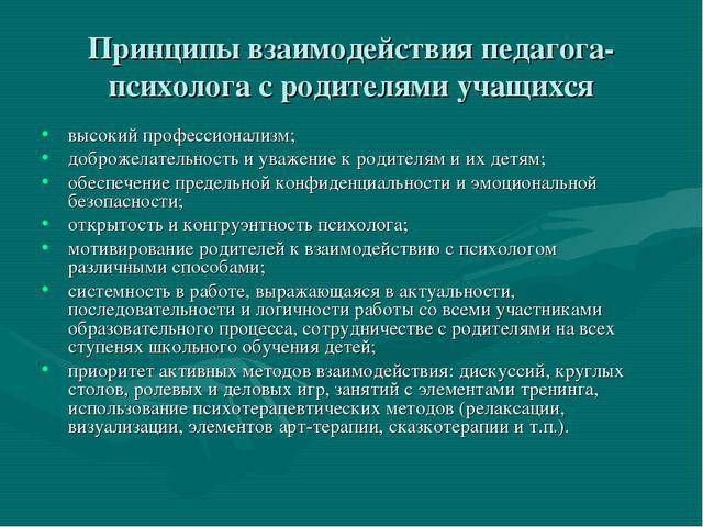 Принципы взаимодействия педагога-психолога с родителями учащихся высокий проф...