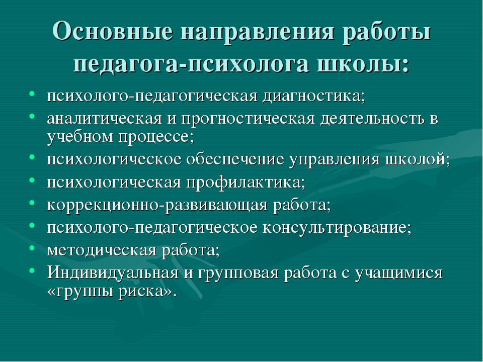 Основные направления работы педагога-психолога школы: психолого-педагогическа...