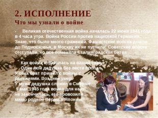 2. ИСПОЛНЕНИЕ Что мы узнали о войне - Великая отечественная война началась 22
