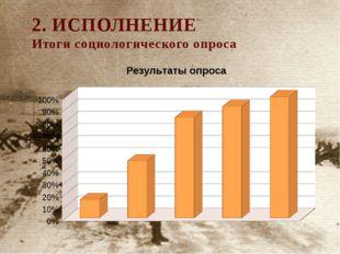 2. ИСПОЛНЕНИЕ Итоги социологического опроса