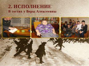 2. ИСПОЛНЕНИЕ В гостях у Веры Алексеевны