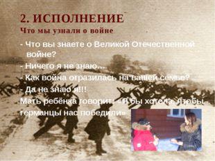 2. ИСПОЛНЕНИЕ Что мы узнали о войне - Что вы знаете о Великой Отечественной в