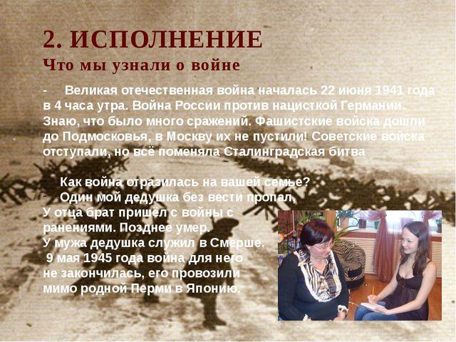 2. ИСПОЛНЕНИЕ Что мы узнали о войне - Великая отечественная война началась 22...