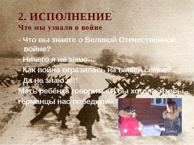 2. ИСПОЛНЕНИЕ Что мы узнали о войне - Что вы знаете о Великой Отечественной в...