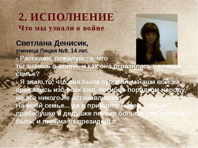 2. ИСПОЛНЕНИЕ Что мы узнали о войне Светлана Денисик, ученица Лицея №9. 14 ле...