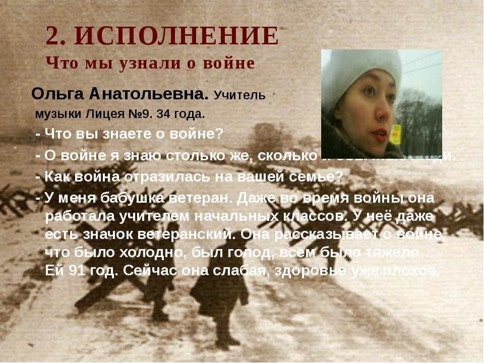 Ольга Анатольевна. Учитель музыки Лицея №9. 34 года. - Что вы знаете о войне...