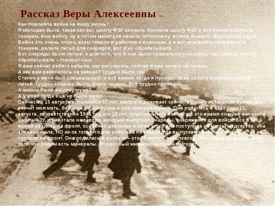 Рассказ Веры Алексеевны Как повлияла война на вашу жизнь? Я молодая была, так...