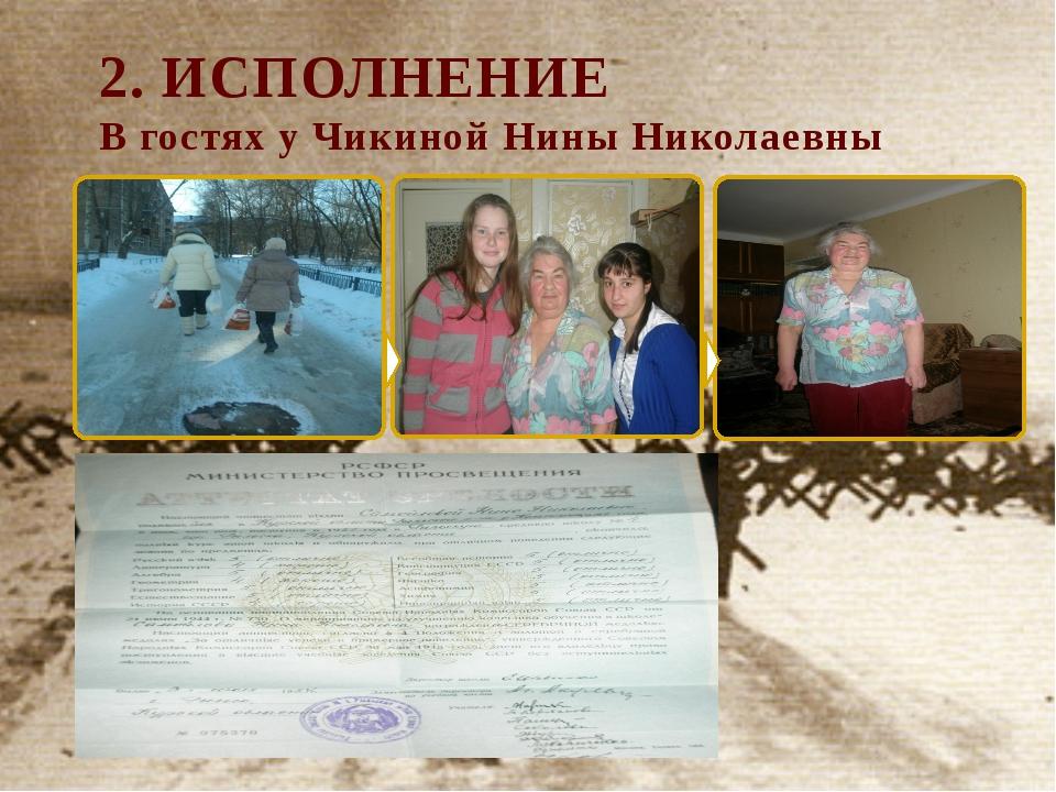 2. ИСПОЛНЕНИЕ В гостях у Чикиной Нины Николаевны