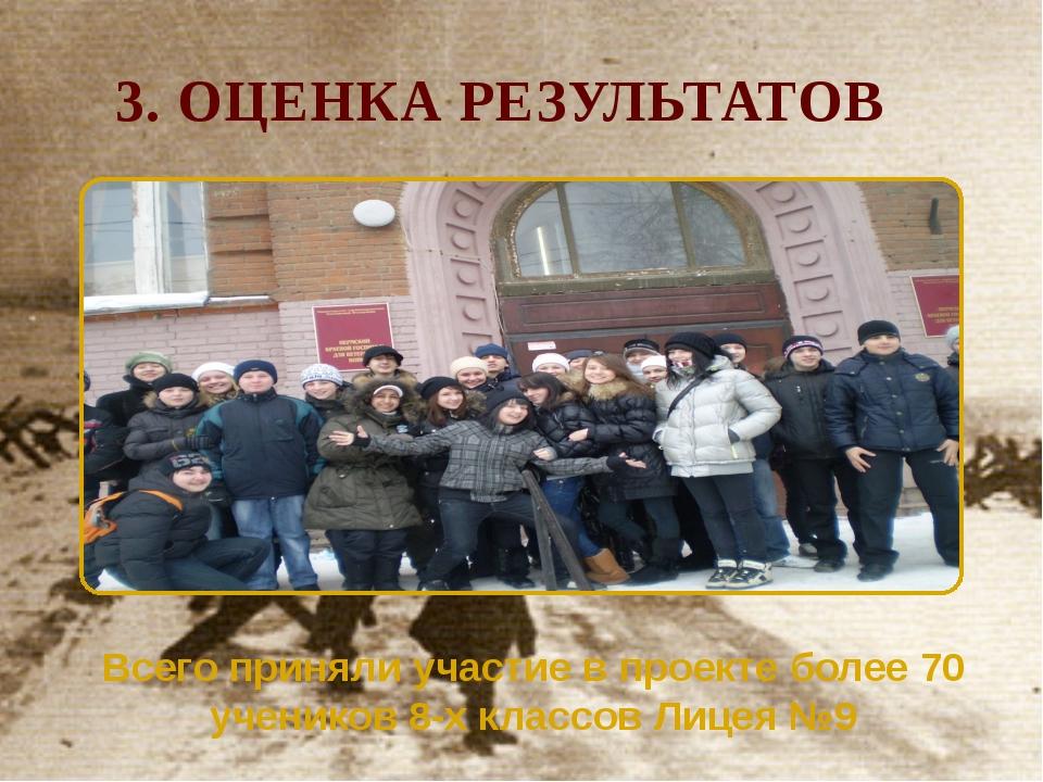 3. ОЦЕНКА РЕЗУЛЬТАТОВ Всего приняли участие в проекте более 70 учеников 8-х...