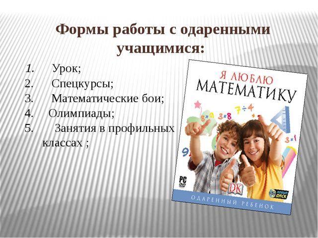 Формы работы с одаренными учащимися:  Урок;  Спецкурсы;  Математические...
