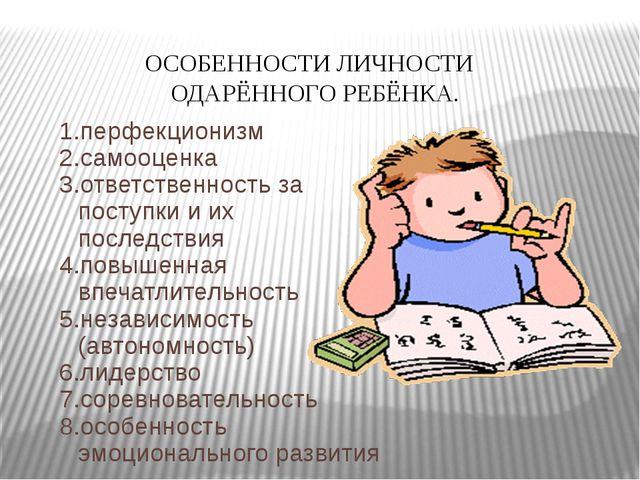 ОСОБЕННОСТИ ЛИЧНОСТИ ОДАРЁННОГО РЕБЁНКА. 1.перфекционизм 2.самооценка 3.ответ...
