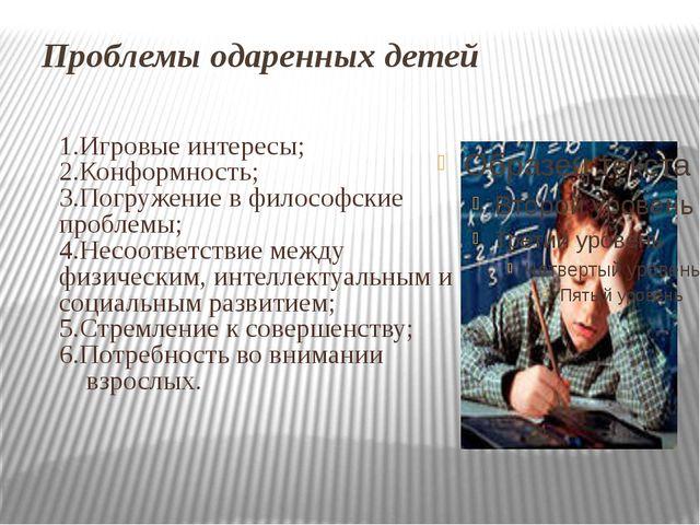 Проблемы одаренных детей 1.Игровые интересы; 2.Конформность; 3.Погружение в ф...