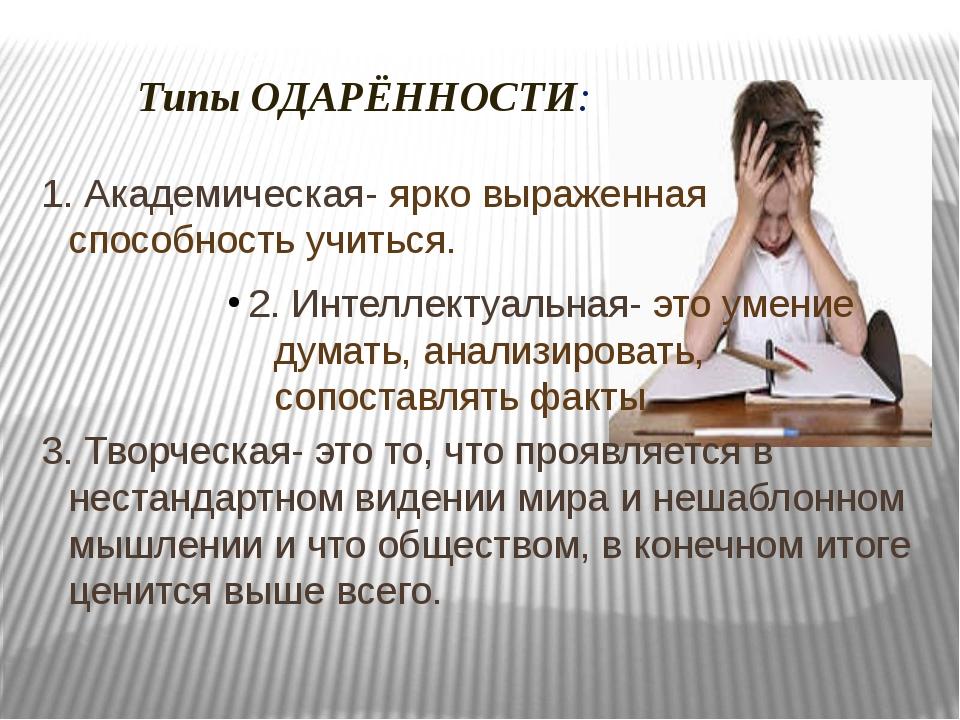 Типы ОДАРЁННОСТИ: 1. Академическая- ярко выраженная способность учиться. 2....