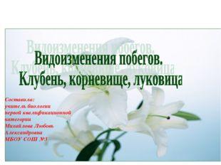 Михайлова Л.А. Составила: учитель биологии первой квалификационной категории