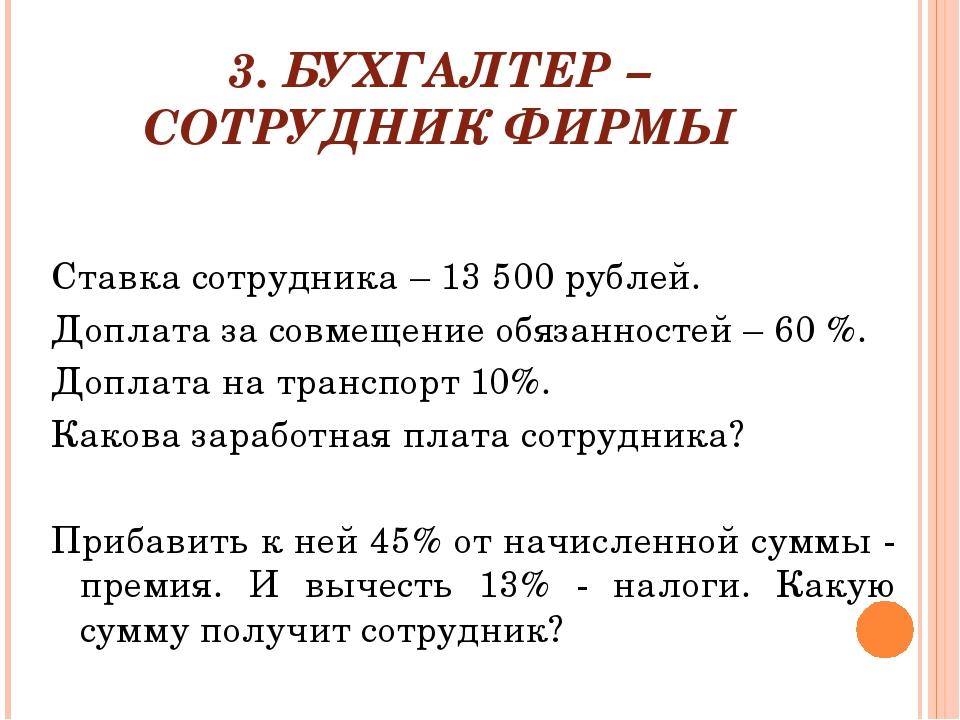 3. БУХГАЛТЕР – СОТРУДНИК ФИРМЫ Ставка сотрудника – 13 500 рублей. Доплата за...