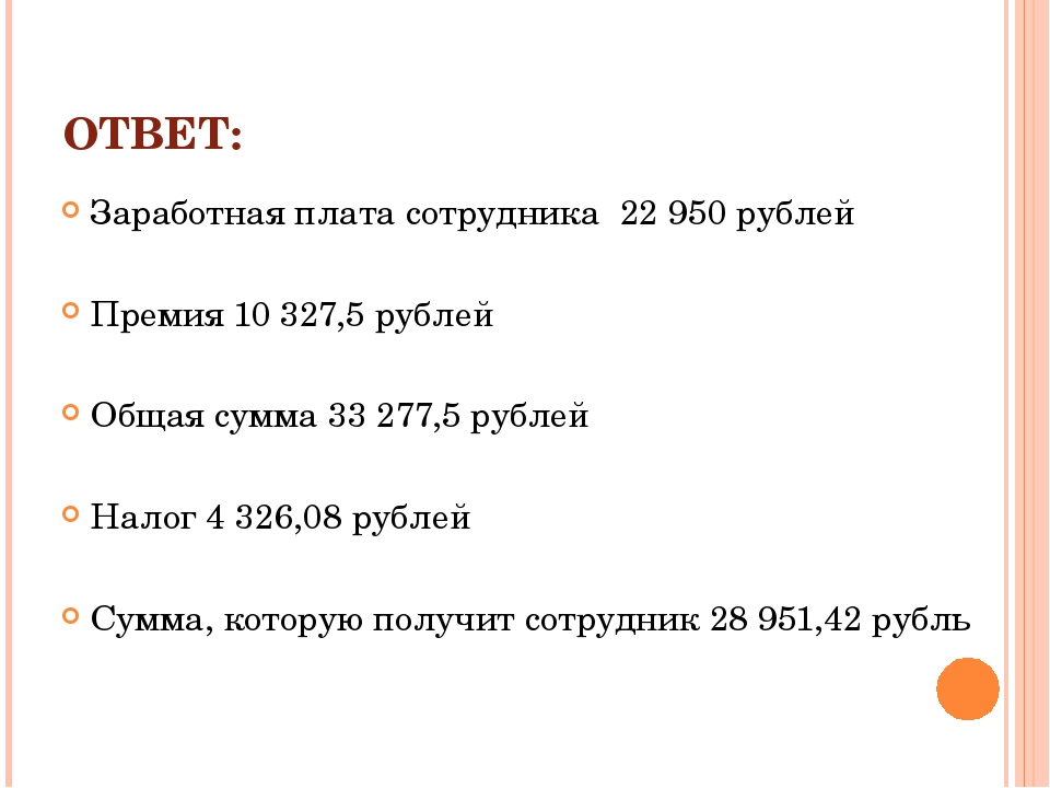 ОТВЕТ: Заработная плата сотрудника 22 950 рублей Премия 10 327,5 рублей Общая...