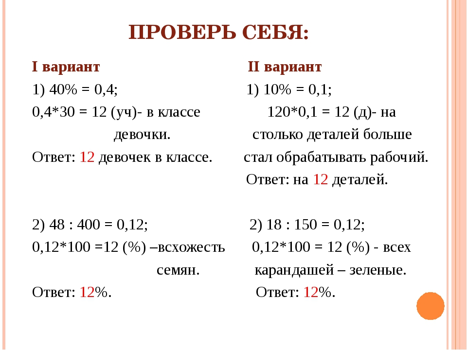 ПРОВЕРЬ СЕБЯ: I вариант II вариант 1) 40% = 0,4; 1) 10% = 0,1; 0,4*30 = 12 (у...