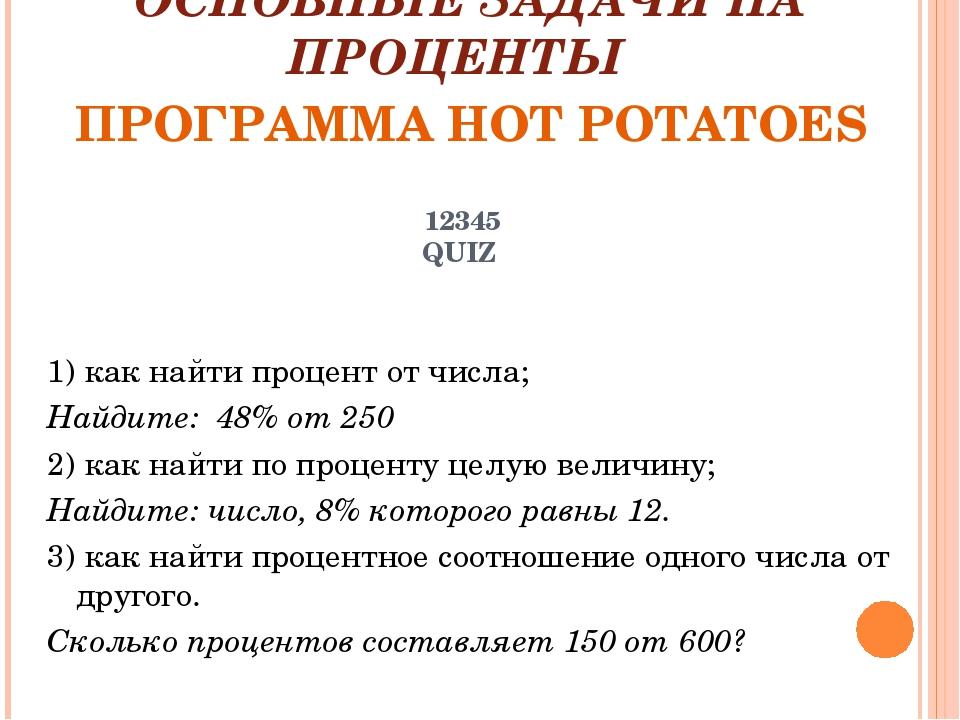 1) как найти процент от числа; Найдите: 48% от 250 2) как найти по проценту ц...